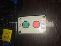 防爆按鈕-LA53防爆按鈕盒