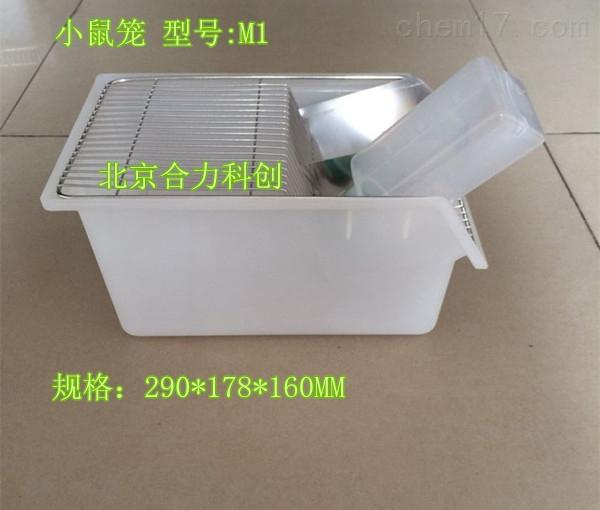 小鼠笼 290*178*160MM 现货 北京厂家直销