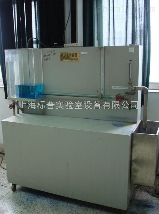 雷诺实验装置|化工原理化工工艺教学装置