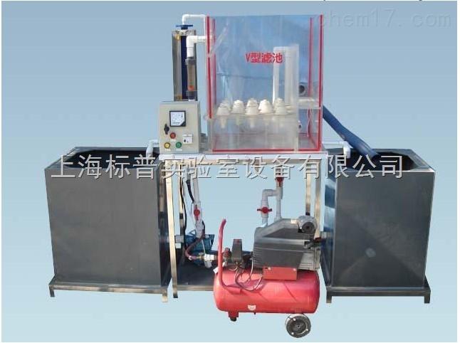 矩形单格V形滤池设备|水处理工程实训装置