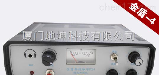 国产金盾-px4地下脉冲金属探测器
