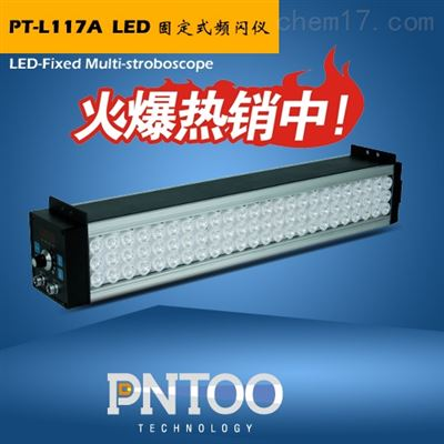 PT-L117APT-L117A固定式钢铁表面检测频闪仪钢板