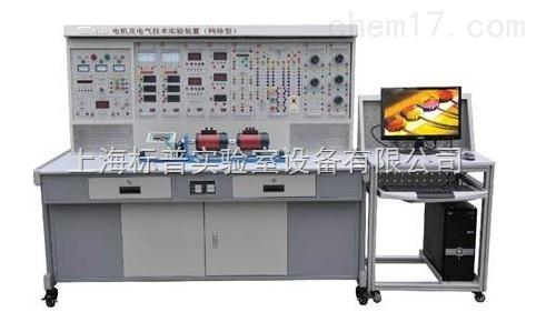 电机及电气技术实验装置(联网型)|电机类实验室实训设备