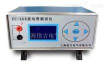 FC-2GB放电管测试仪