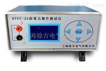 HTFC-2G防雷元器件测试仪