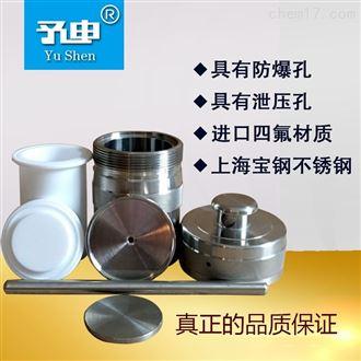 耐高溫高壓KH-500ml水熱合成反應釜