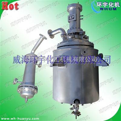 GSH-200L减压蒸馏反应釜