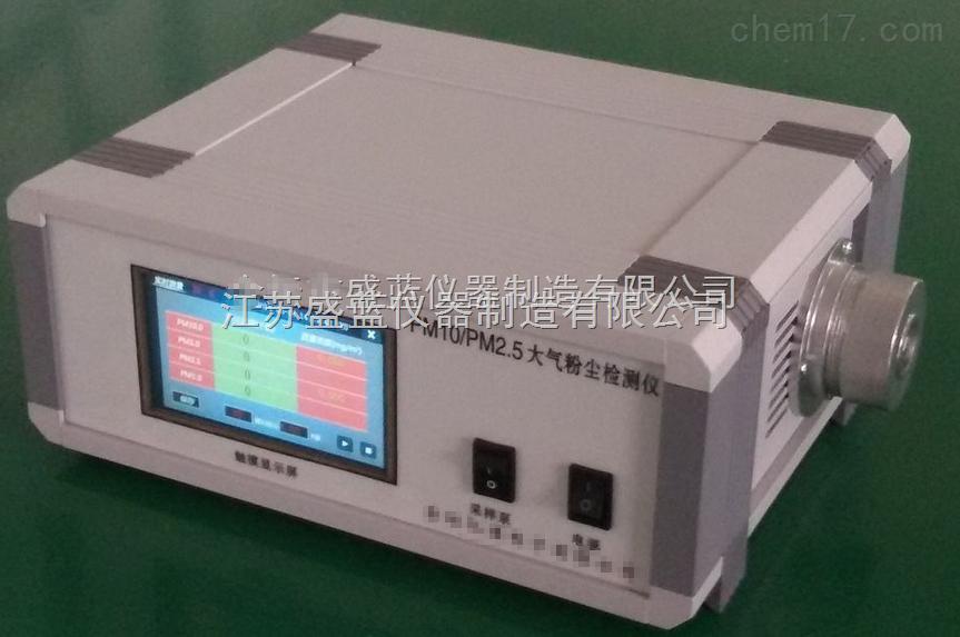 PM10/PM2.5大气粉尘检测仪