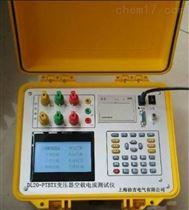 DL20-PTBTX变压器空载电流测试仪