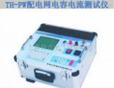 th-pw配电网电容电流测试仪