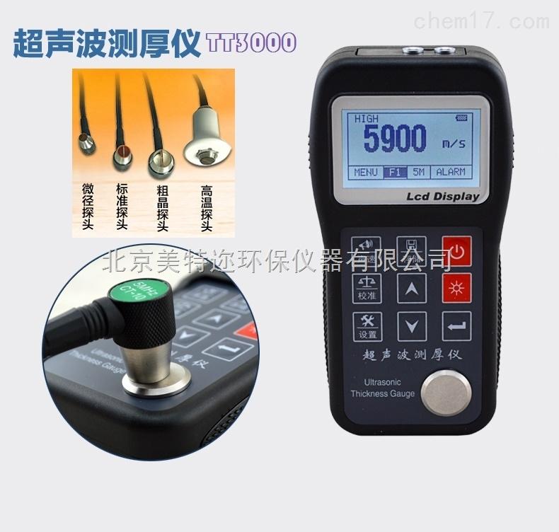 TT3000超声波测厚仪 时代超声波测厚仪