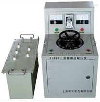 YHSBP三倍频感应耐压仪