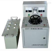 BCSF三倍频感应耐压仪