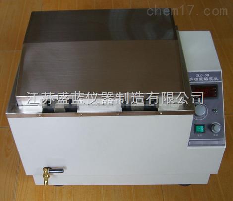 XLD-50血液溶浆仪