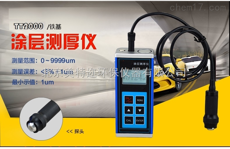 TT2000镀层测厚仪厂家 分体式磁性涂层测厚仪