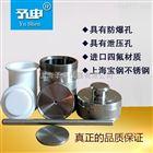 耐高温高压KH-200ml水热合成反应釜
