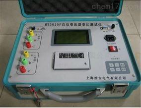MY3010F自动变压器变比测试仪