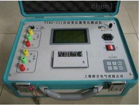 TYBC-III自动变压器变比测试仪