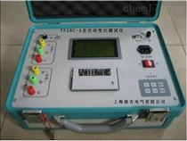 TPZBC-A全自动变比测试仪