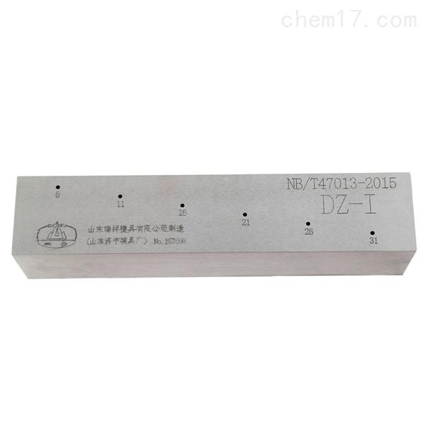 DZ-I超声波试块 NB/T47015标准试块