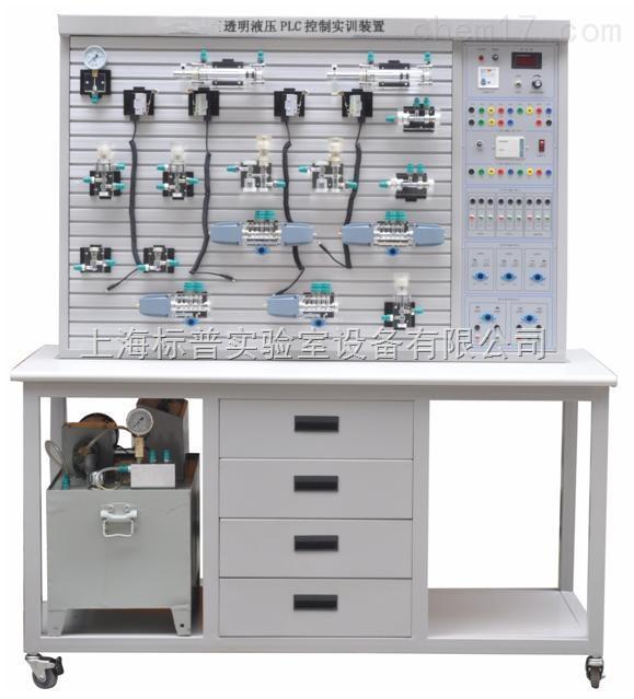 透明液压PLC控制实训装置|液压与气动实训装备