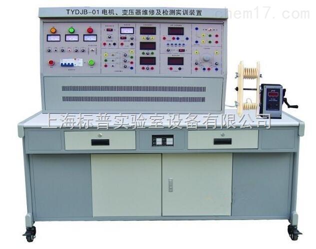 电机变压器维修及检测实训装置|维修电工技能实训考核装置