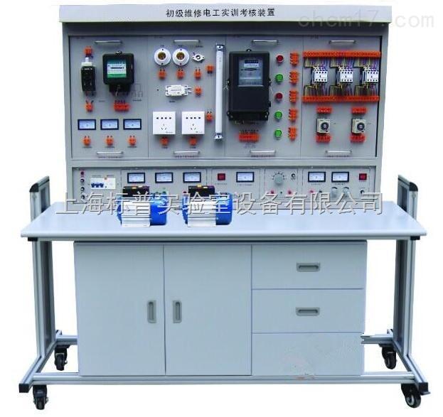 初级维修电工实训考核装置(普通型)|维修电工技能实训考核装置