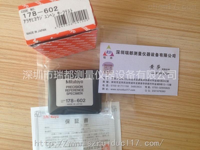 日本三丰MITUTOYO粗糙度仪标准片 178-602