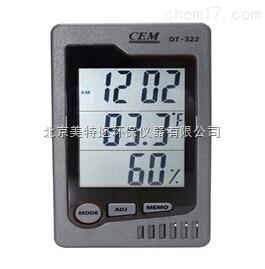 DT-322 多功能台式温湿度表 温湿度记录仪可做计量