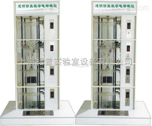 四层双联透明仿真教学电梯模型(三菱) 透明仿真电梯教学模型