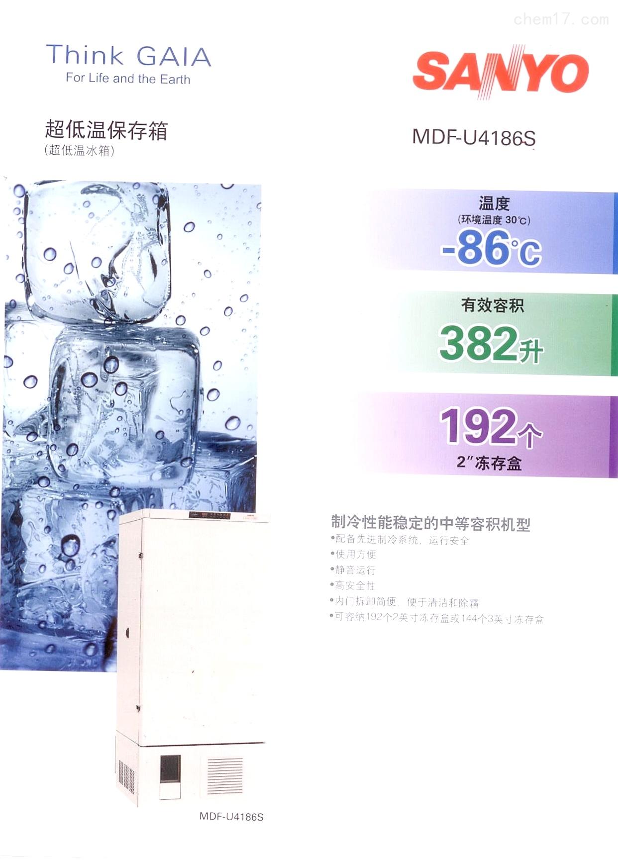 实验室设备 超低温冰箱 日本三洋