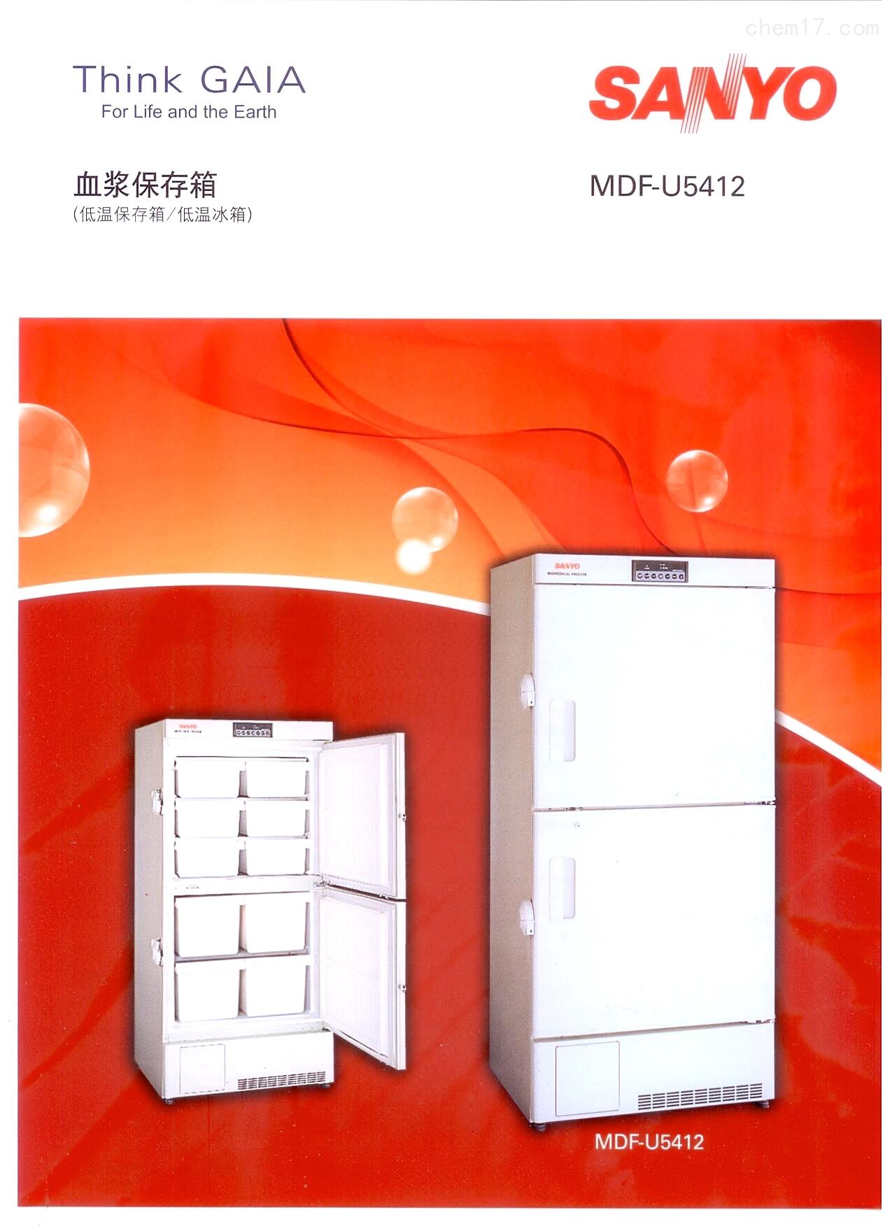 SANYO-40℃立式低温冰箱 高品质 低价