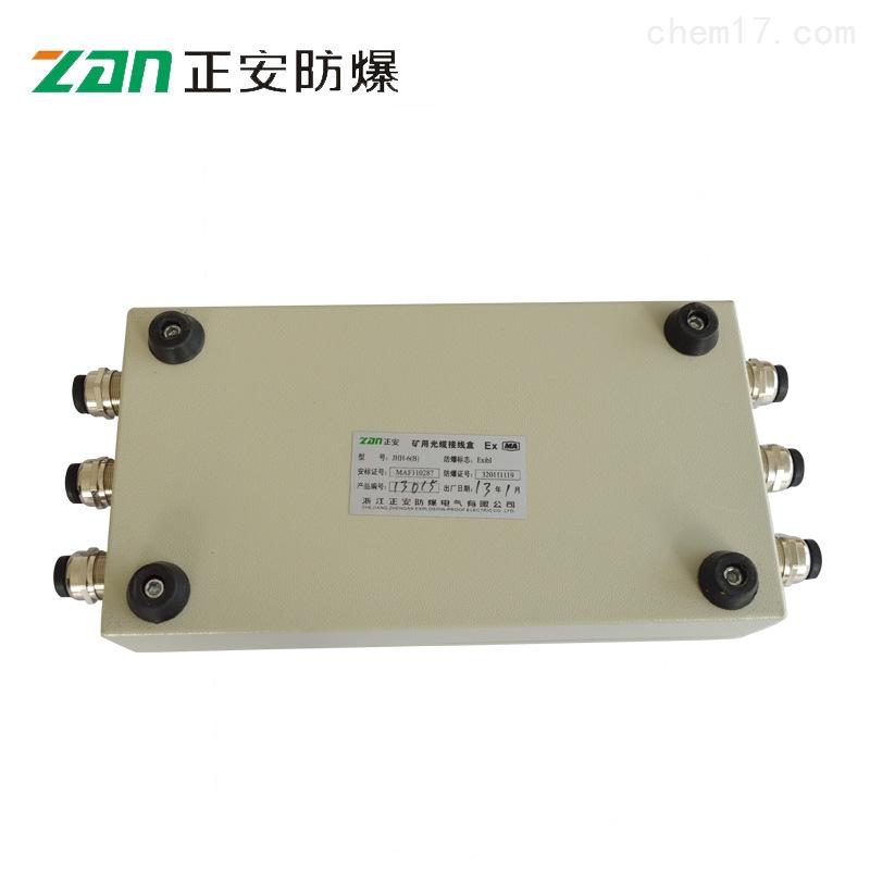 jhh-6(b)矿用光缆接线盒/jhh-6矿用光缆接线盒