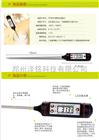 TP3001食品,幼儿食品,液体笔试食品中心温度计
