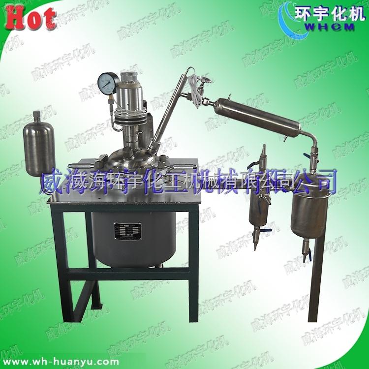 2L减压蒸馏反应釜