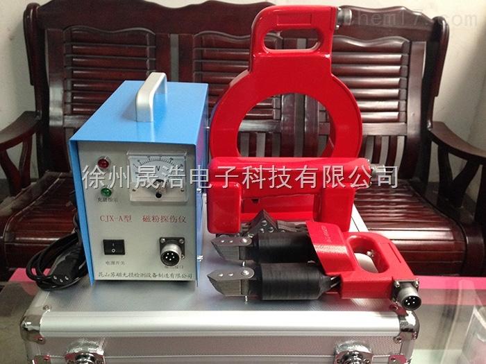 CJX-A-便携式磁粉探伤仪