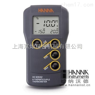哈纳温度测定仪HI93532