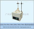 HDM250A型数显控温电热套   数显控温电热套用途