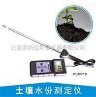 PMS710土壤水分仪 泥沙水份仪 化工水分仪价格