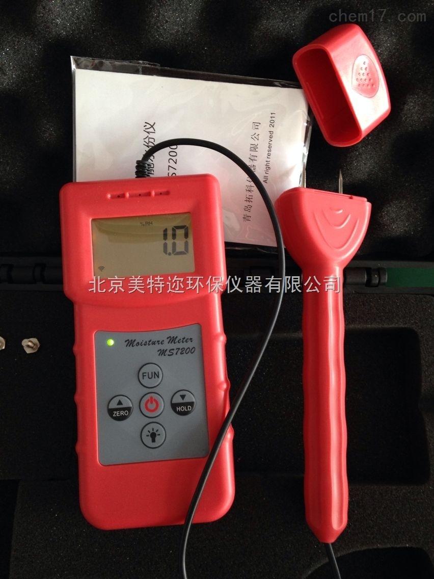 MS7200插针式水分仪 木材水分仪 中草药水分仪