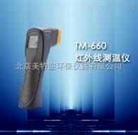 TM-660手持测温枪 便携式红外测温仪价格