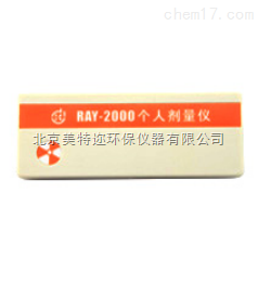 RAY-2000射线报警仪 核辐射检测仪价格