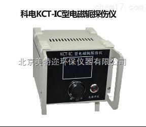 KCT-IC磁粉探伤仪 零件数字探伤仪