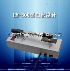 HM-600A数字式黑白透射密度计
