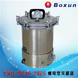 YXQ-SG-46-280S手提式压力蒸汽灭菌器(原)