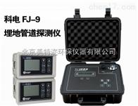 FJ-9埋地管道防腐层探测检漏仪