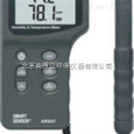 AR847数字温湿度记录仪 便携式温湿度计价格
