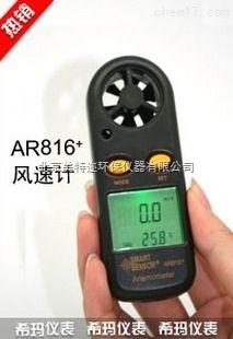 AR816叶轮风速仪 便携式数字风速仪价格