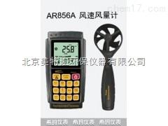 AR856A叶轮式风速仪 便携式数字风速计