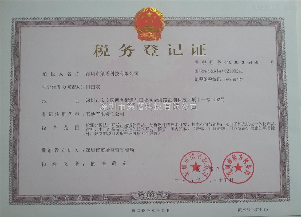 策谱科技税务登记证副本